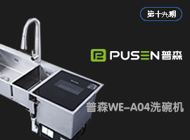 普森We-A04洗碗机