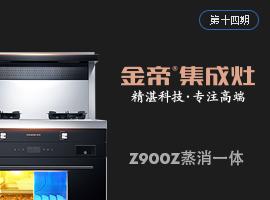 金帝X900Z蒸消一体集成灶