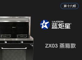 蓝炬星ZX03蒸箱款集成灶