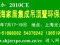 第二届上海家居集成吊顶暨环保灶展览会
