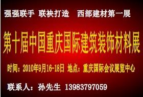 第十届中国(重庆)国际建筑装饰材料展览会