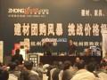 风田应邀参加中国团购网浙江杭州第七届大型建材千人团购会
