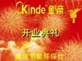 金帝枣庄开业庆典