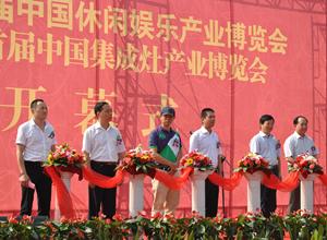 2011首届中国集成灶产业博览会开幕式
