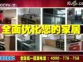 京芙田CCTV-7频道三分钟专题片
