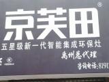 京芙田集成环保灶禹州店