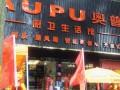 湖北省广华奥普厨卫生活馆盛装开业