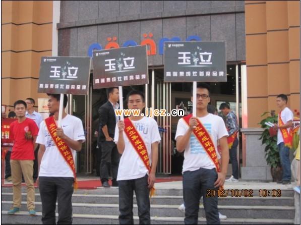 湖南湘潭家家美建材家居广场玉立专卖店开业