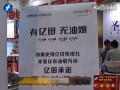 """2014家建展 亿田秀""""功夫"""""""