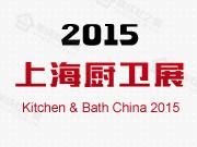 2015(第20届)中国国际厨房、卫浴设施展览会