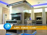 邦的集成灶海盐电视台采访 (551播放)