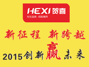 红色长征:贺喜第三期郑州站暨新品发布会