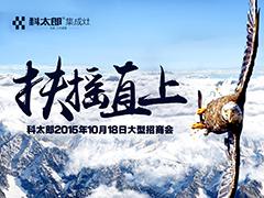 扶摇直上:科太郎2015年10月18日招商会