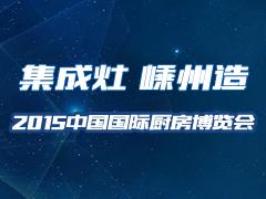 2015中国国际厨房博览会