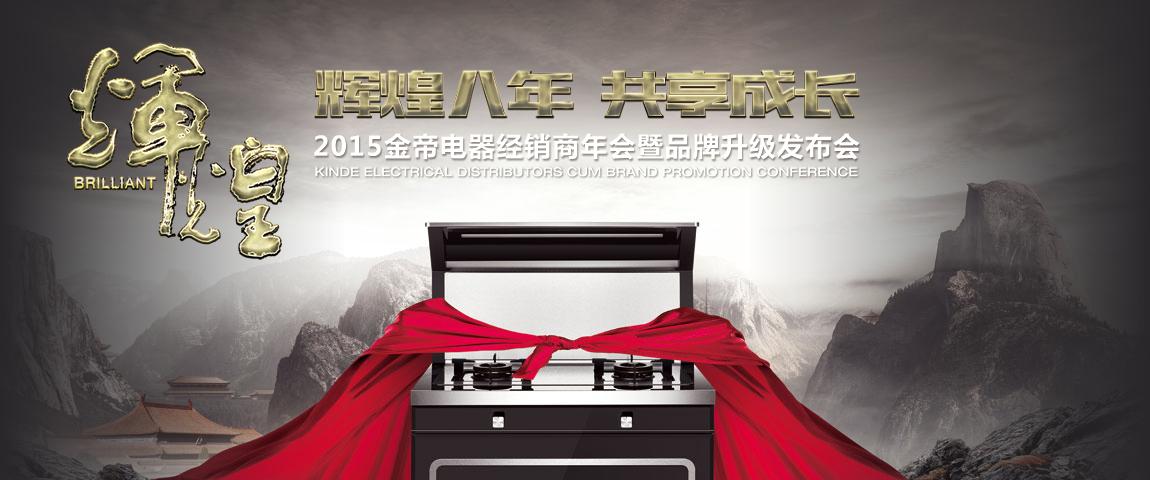 2015金帝集成灶经销商年会暨品牌升级发布会