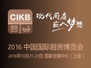 2016中国国际厨房博览会