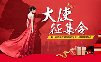 征集令丨2016德西曼养生厨房推广大使