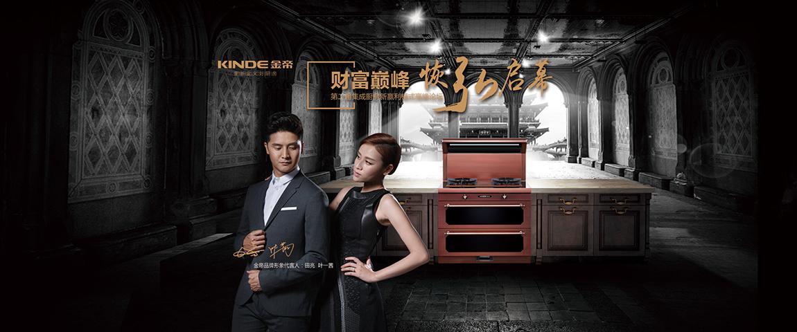 金帝集成灶第二届集成厨房新盈利模式高峰论坛