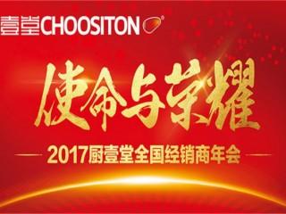 【现场直击】2017厨壹堂全国经销商年会:携手同行,共谱2017全新篇章