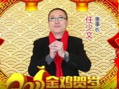 普森集成灶拜年视频 (368播放)