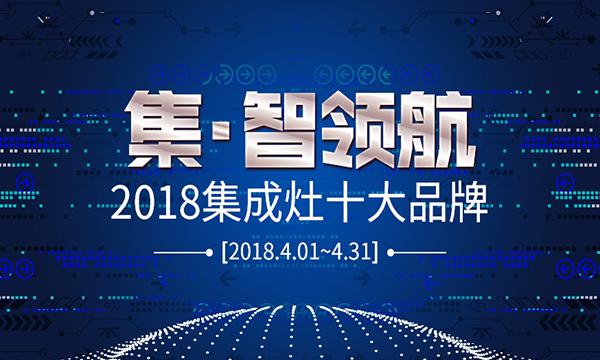 2017年集成灶十大品牌榜单正式公布