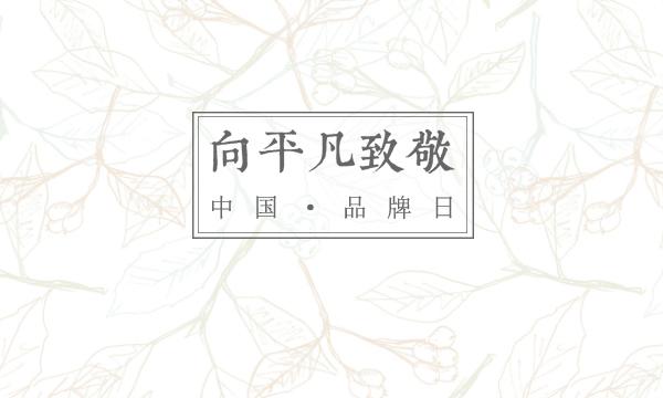 【向平凡致敬】集成灶中国品牌日的背后,其实还有他们的一份坚守