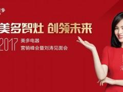 美多:据可靠消息,刘涛女神将空降年会现场!
