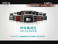 帅丰广告轰炸央视频道,CCTV-13今日震撼开播