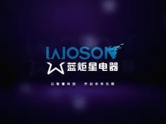 蓝炬星集成灶7分钟宣传片 (254播放)