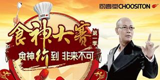 """厨壹堂""""食神大赛""""第一季"""