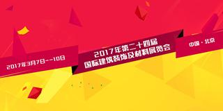 2017年第二十四届中国(北京)国际建筑装饰及材料展览会