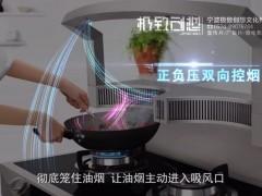 诺孚厨堡企业宣传片 (152播放)