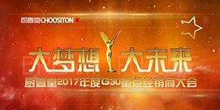 大梦想,大未来 - 厨壹堂2017年度G30重点经销商大会