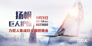 杨帆,巨人护航 - 力巨人集成灶全国招商会