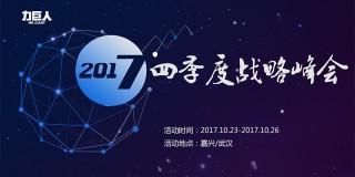 力巨人2017四季度战略峰会