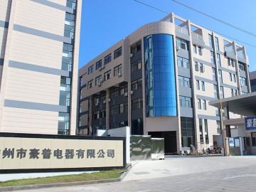 豪普集成灶生产车间 (6)