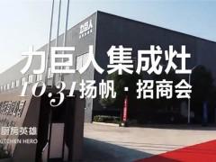 【Mr.Giant力巨人集成灶】1031力巨人集成灶扬帆招商会集锦