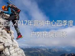 力巨人2017年营销中心四季度户外拓展训练