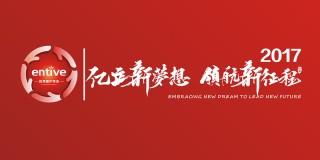 亿立新梦想,领航新征程 - 2017亿田优秀客户年会