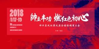 帅立丰功 燃红色初心 - 帅丰集成灶第九届全国经销商大会