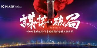 谋势 破局 - 科太郎集成灶2018事业合伙人营销工作会议