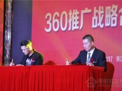 360推广签约仪式