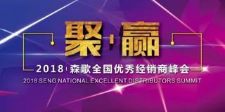聚·赢 - 2018森歌全国优秀经销商峰会