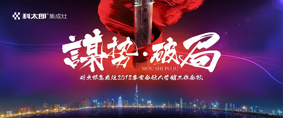 """""""谋势·破局""""科太郎集成灶2018事业合伙人营销工作会议"""