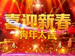 2018普森集成灶新年贺词 (110播放)