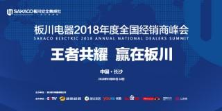 板川电器2018年度全国经销商峰会