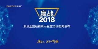 """""""赢战2018"""" 浙派全国经销商大会暨2018战略发布"""