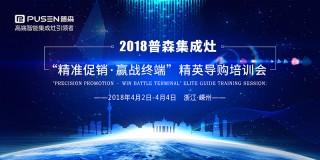 """2018普森集成灶""""精准促销·赢战终端""""精英导购培训会"""