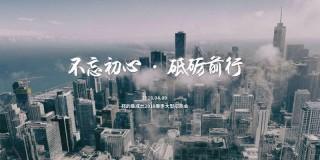"""""""不忘初心·砥砺前行""""邦的集成灶2018春季大型招商会"""