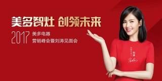 2017美多电器营销峰会暨刘涛见面会